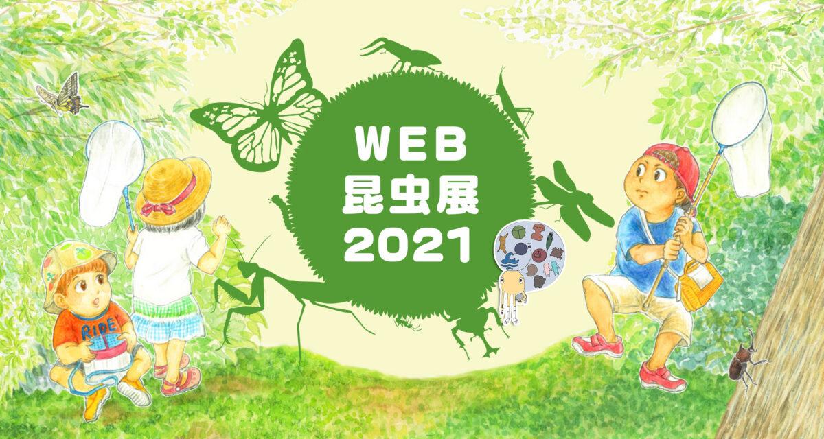 web昆虫展2021メインバナー